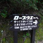 弥山登山のルートと所要時間