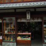 宮島観光、お土産に人気の民芸品