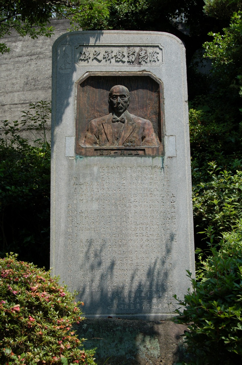 除虫菊発祥の碑