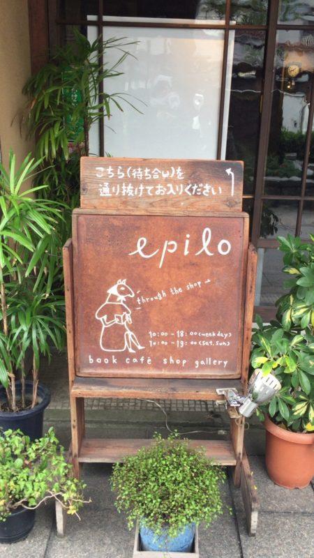 アナゴ飯上野の待ち時間を個々で過ごせます。