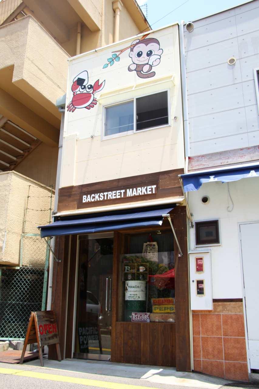 尾道の雑貨屋さんバックストリートマーケット