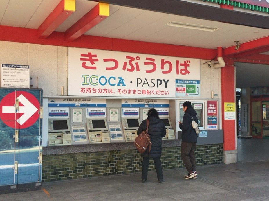 宮島へのアクセス-JR乗り場切符