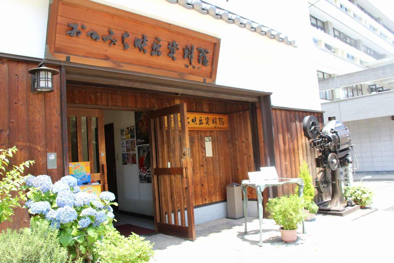 尾道映画資料館