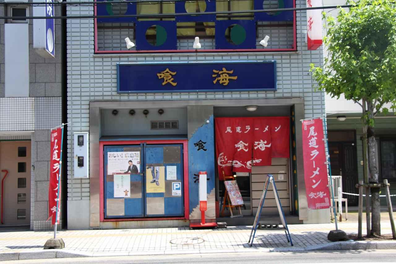 尾道ラーメン喰海