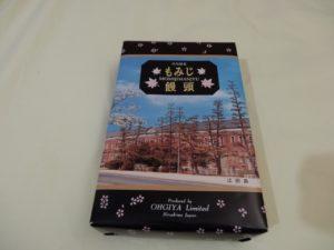 広島土産におすすめの海軍兵学校の包装のもみじまんじゅう